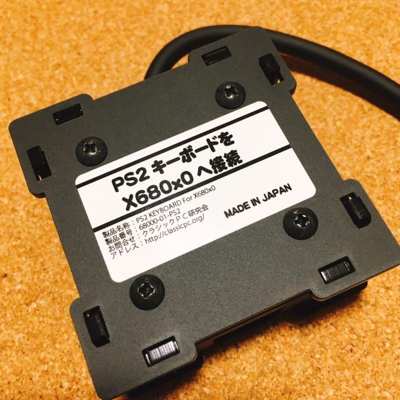 68000-01-PS2