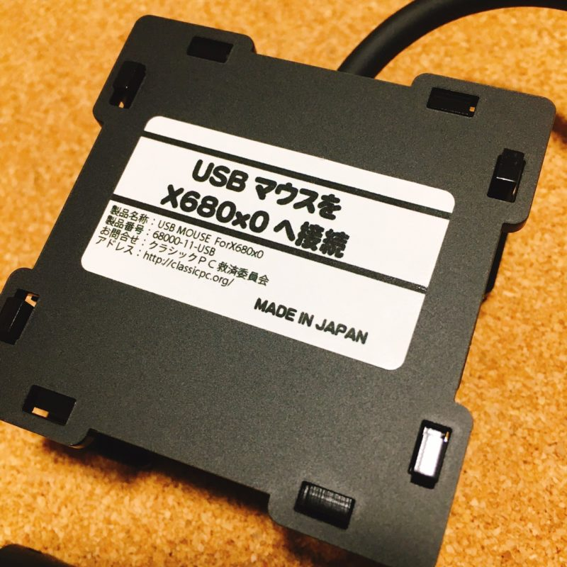68000-11-USB