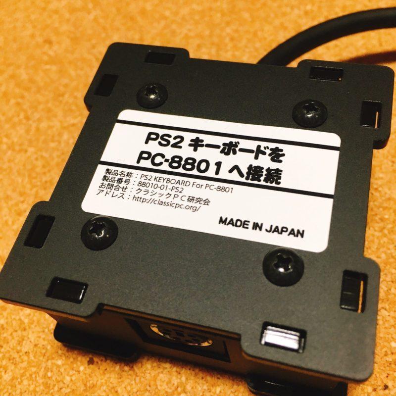 88010-01-PS2